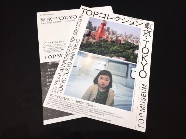 東京都写真美術館3