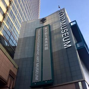東京都写真美術館1