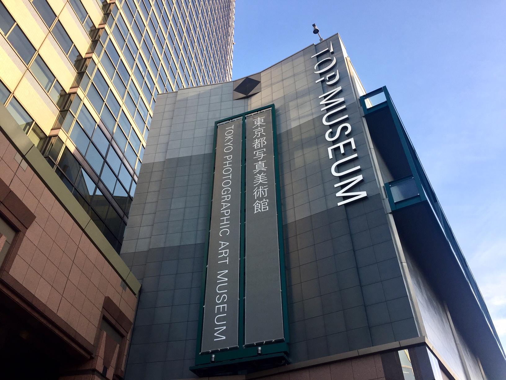 東京都写真美術館 写真展 東京