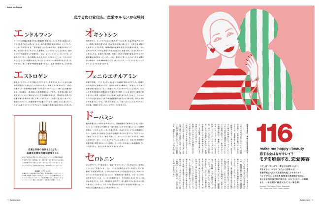 numero tokyo beauty