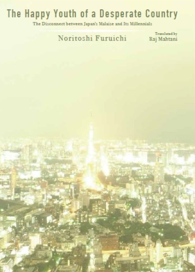『絶望の国の幸福な若者たち』古市憲寿 著(2011年、講談社)の英語版『The Happy Youth of a Desperate Country』(Raj Mahtani訳)が今年3月に出版された。