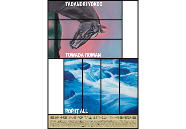 横尾忠則,tadanoriyokoo,十和田市現代美術館,横尾忠則 十和田ロマン展 POP IT ALL