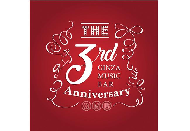 GINZA MUSIC BAR