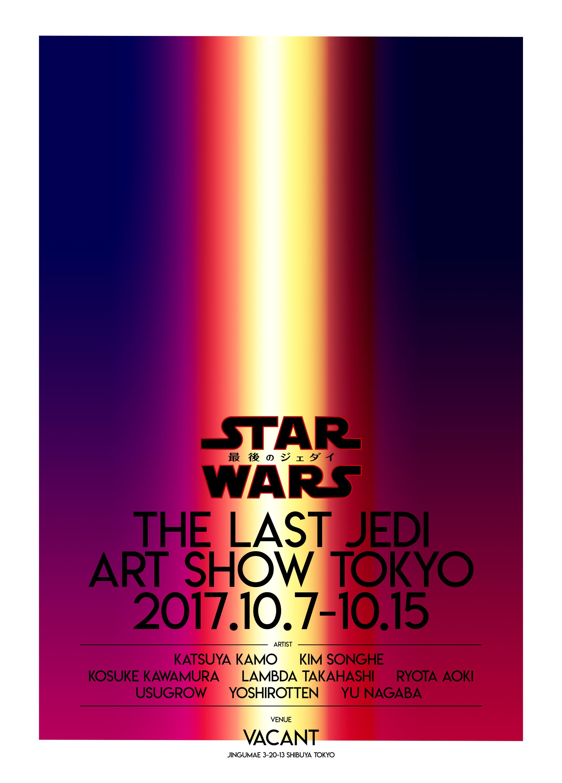 スター・ウォーズ/最後のジェダイ, STARWARS