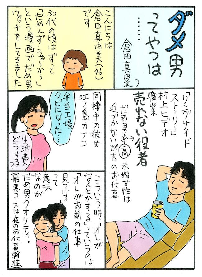 KURATAMA_001_web