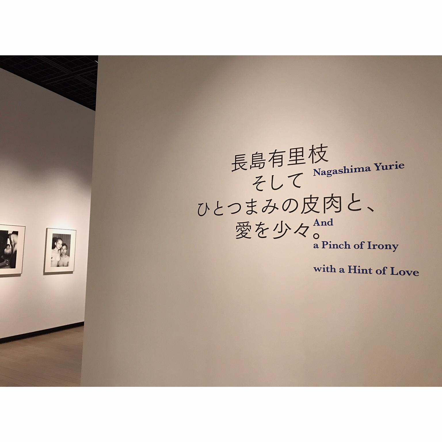 長島有里枝 写真展