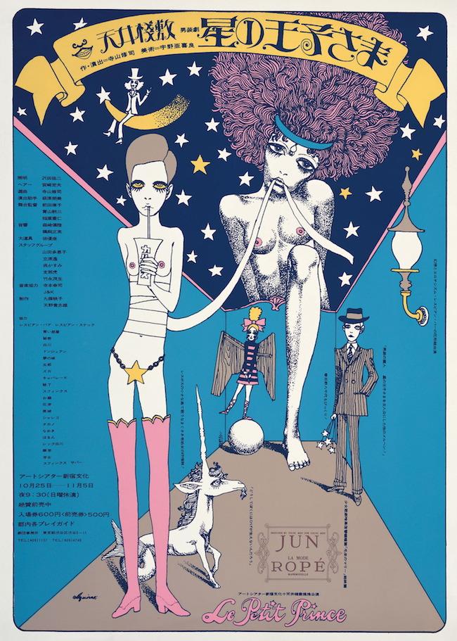 男装劇 星の王子さま(演劇実験室◎天井棧敷) のコピー