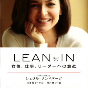 11_LEAN-IN(リーン・イン) 女性、仕事、リーダーへの意欲