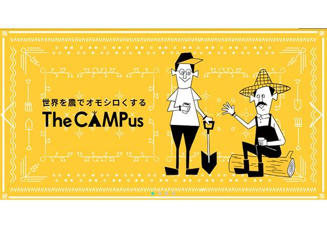 he CAMPus、ザ・キャンパス、農学校