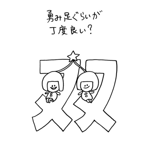 wacky2018_star03-02