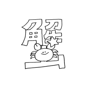wacky2018_star04-01