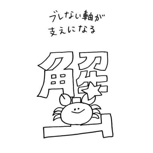 wacky2018_star04-02