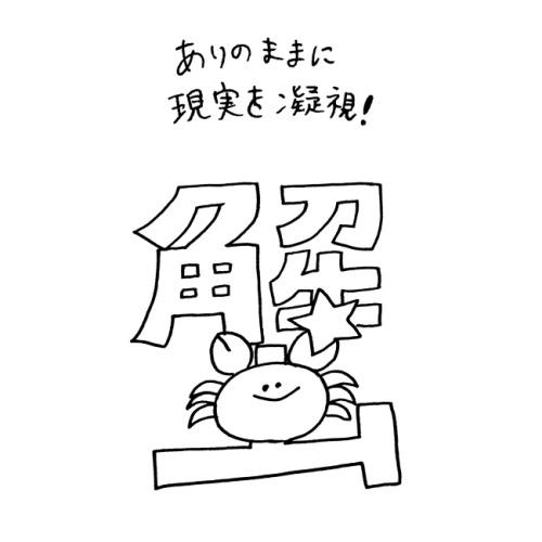 wacky2018_star04-03