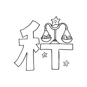 wacky2018_star07-01
