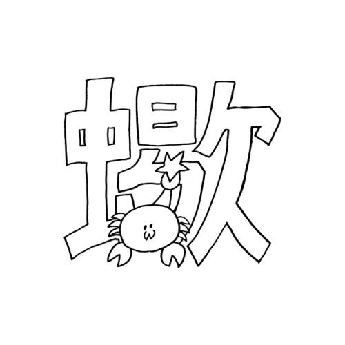wacky2018_star08-01