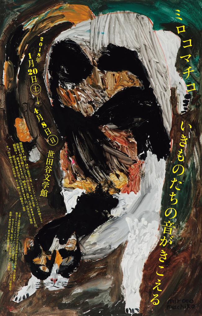 ミロコマチコ, 世田谷文学館