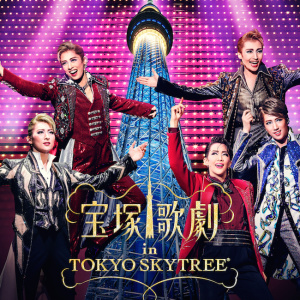 takarazuka_SKYTREE_-press