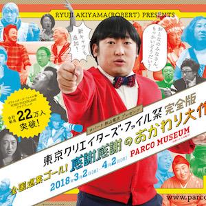 CF-return_yoko_0208