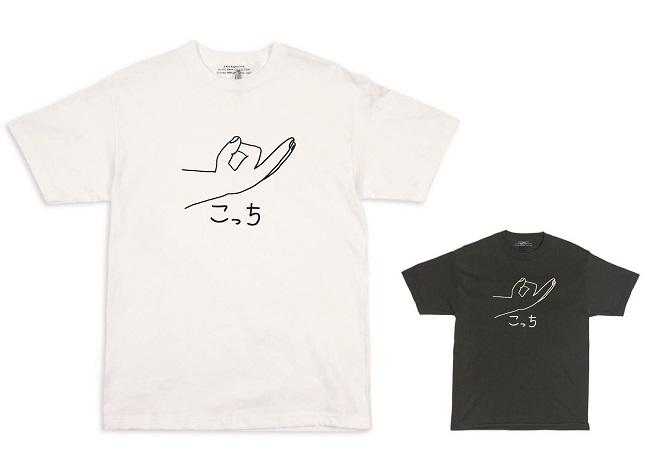 「ソーイ」× 加賀美健 コラボTシャツ