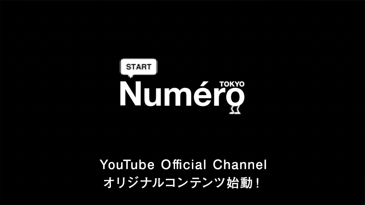 ヌメロ, numero, numero tokyo, youtube