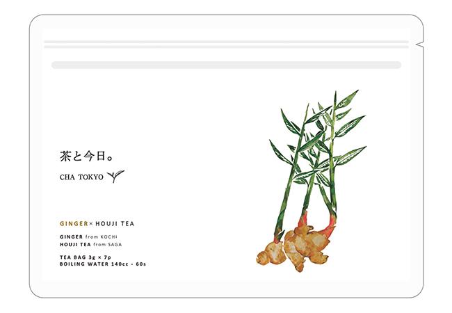 生姜焙じ茶(3g/7P)¥1000