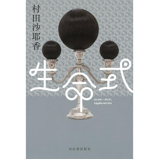 Numero TOKYO おすすめの11月の本