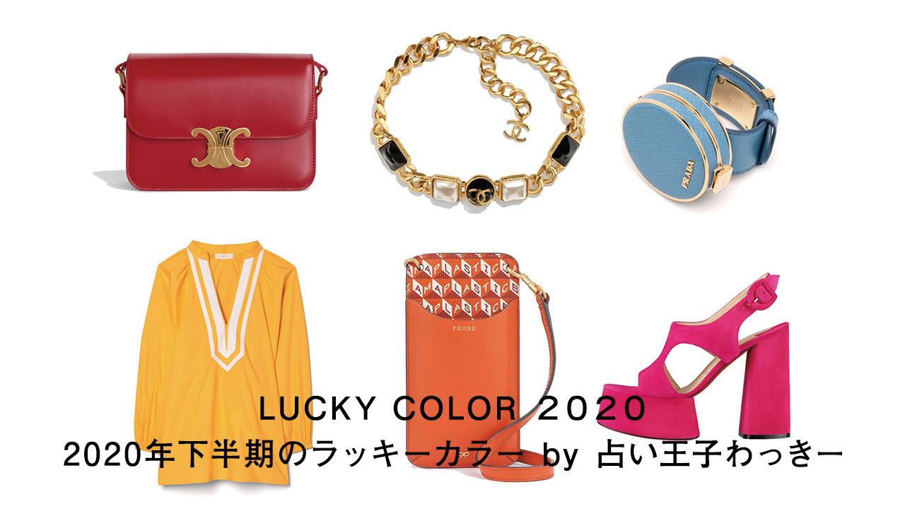 ヌメロ,numero tokyo, numero,astrology, lucky color