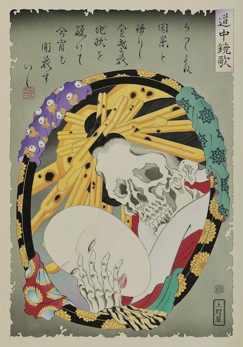 室町時代の遊女「地獄太夫」をテーマにした 美人絵『道中鏡歌』(2014年) ©KONJAKU Labo