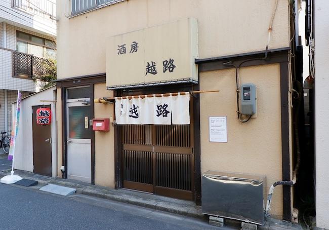 「MOTスペース」の一つ、デニス・オッペンハイム作品の展示会場「旧 酒房越路」。東京都現代美術館の所蔵作品が居酒屋跡の空間に展示される。