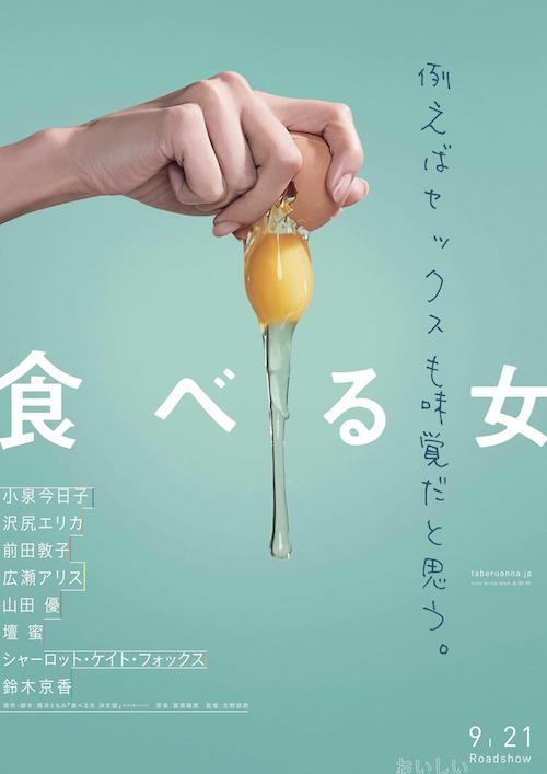 「例えばセックスも味覚だと思う」というキャッチコピーとともに、おいしそうな生卵が印象的なポスター。