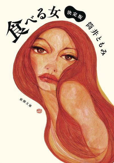 原作『食べる女 決定版』筒井ともみ/著 ¥630(新潮文庫)女が幸せになれるのは、おいしいものを食べているときと、いとしいセックスをしているとき。味覚と心を研ぎ澄ませ、人生の酸いも甘いも楽しむ女たちを祝福する、美味なる短編集。