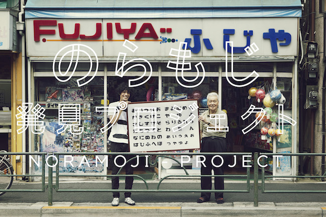 のらもじ発見プロジェクト 2013 写真:池田陽美 参考図版