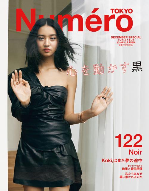numerotokyo_no122_h1-koki