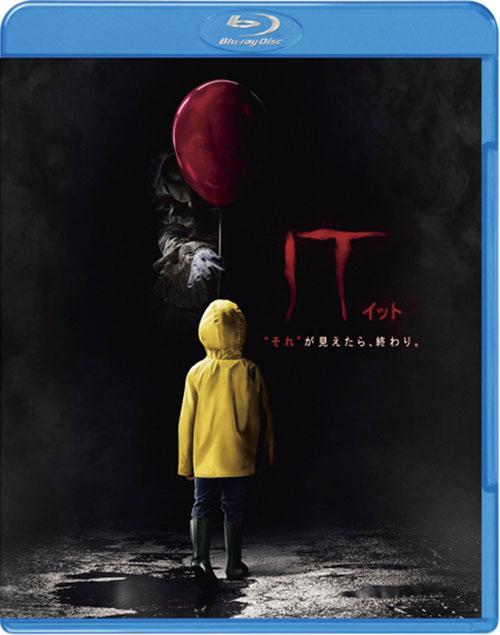 """『IT/イット"""" それ""""が見えたら、終わり。』Blu-ray¥2,381 DVD¥1,429/ワーナー・ブラザース ホームエンターテイメント"""