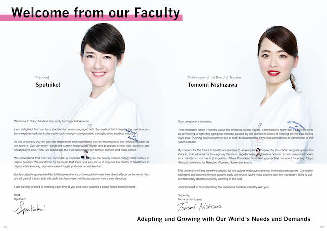 Tokyo Medical University for Rejected Women(2019) Artist / Production: Sputniko ! × Tomomi Nishizawa