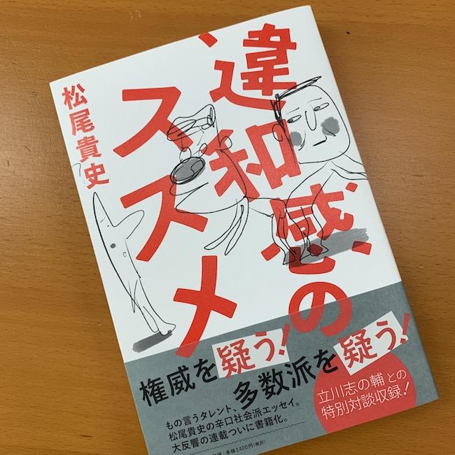 『違和感のススメ』松尾貴史/著 ¥1,400(毎日新聞出版)