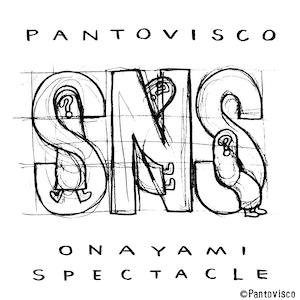 パントビスコのお悩みスペクタクル「私はSNSで悪口を言われて悩んでいます」