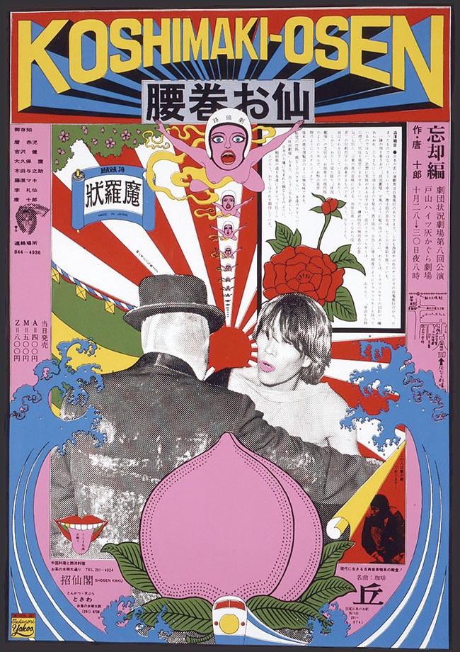 企画展の出展作品より。横尾忠則『腰巻お仙』(劇団状況劇場)1966年