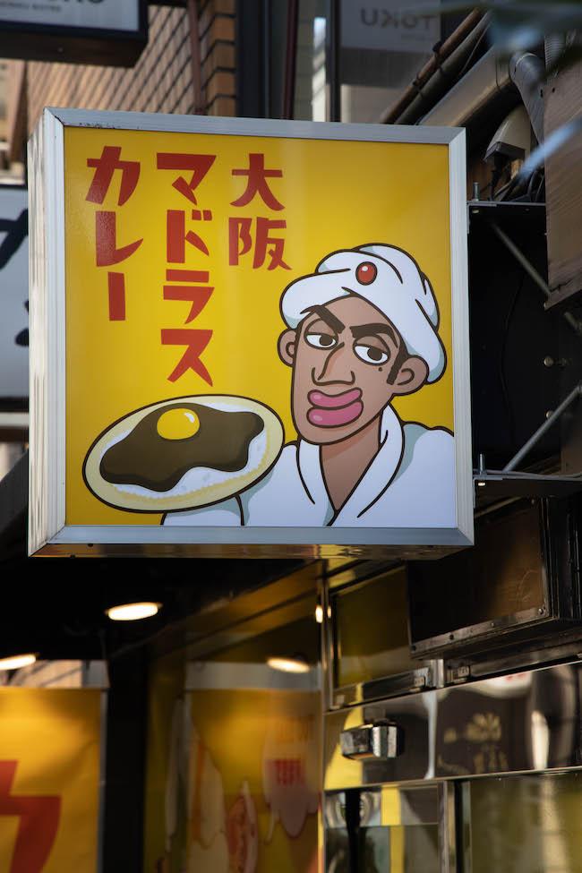 大阪 マドラス カレー 赤坂