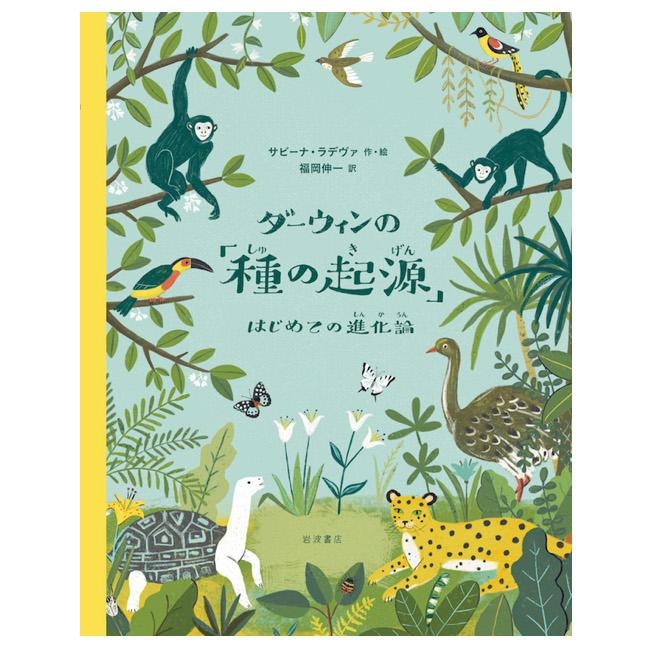 『ダーウィンの「種の起源」――はじめての進化論』サビーナ・ラデヴァ作・絵 福岡伸一訳 4月23日発売 ¥2,300(岩波書店)