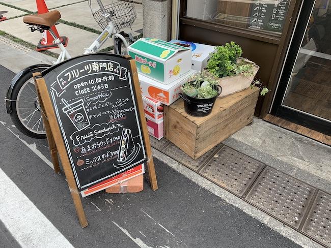 武蔵 小山 フルーツ サンド