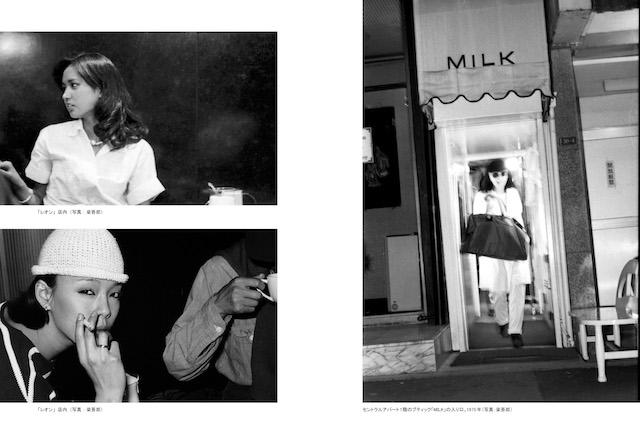 『70s原宿 原風景』編著・中村のん(DU BOOKS)巻頭ページより。写真:染吾郎