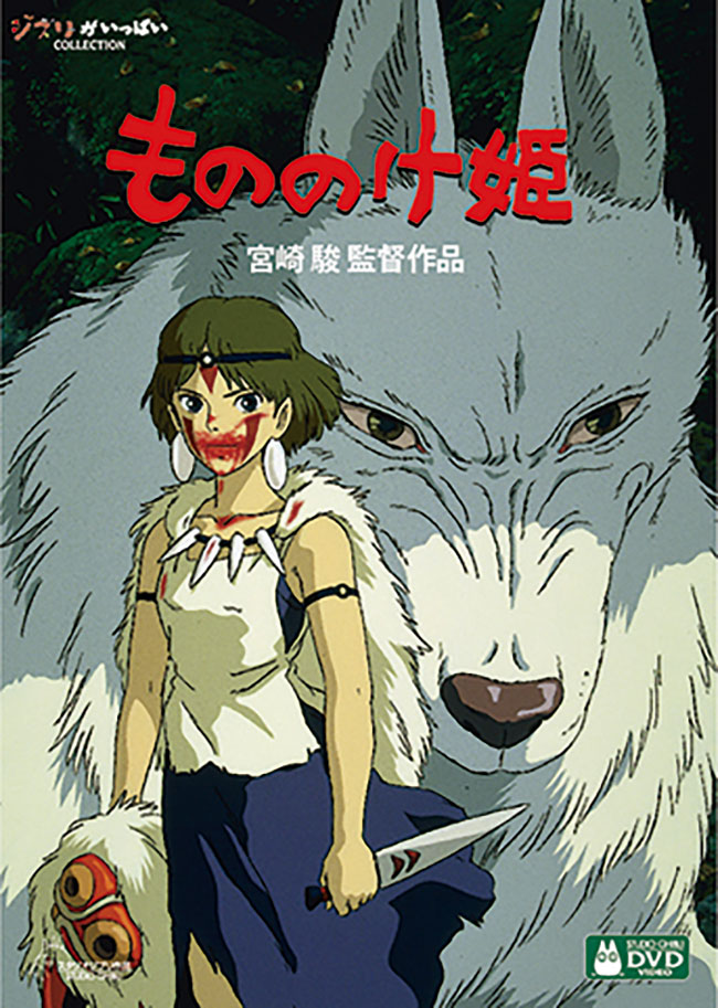 もののけ姫 © 1997 Studio Ghibli・ND