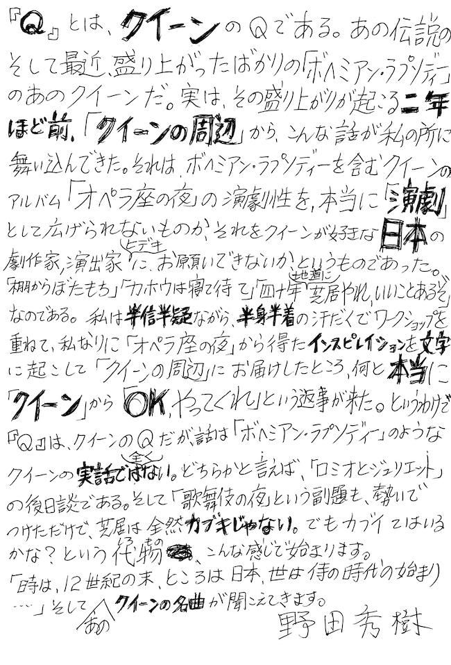 公演に向けて発表された野田秀樹のコメント