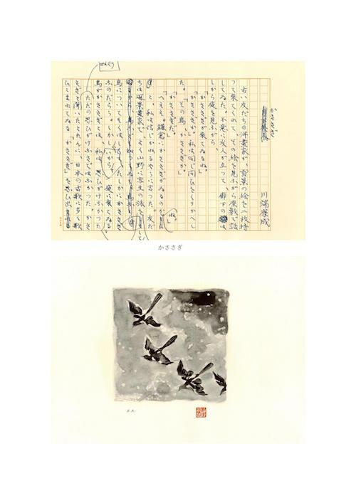 (上)川端康成「かささぎ」1963年 (下)東山魁夷『無題』1963年 個人蔵