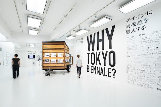2018年10月開催東京ビエンナーレ2020構想展 @アーツ千代田 3331 より