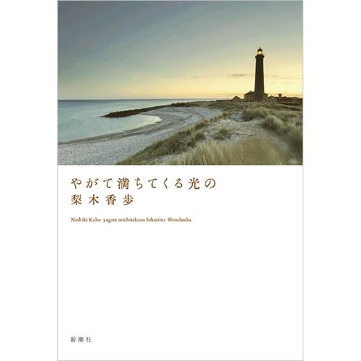Numero TOKYO おすすめの10月の本