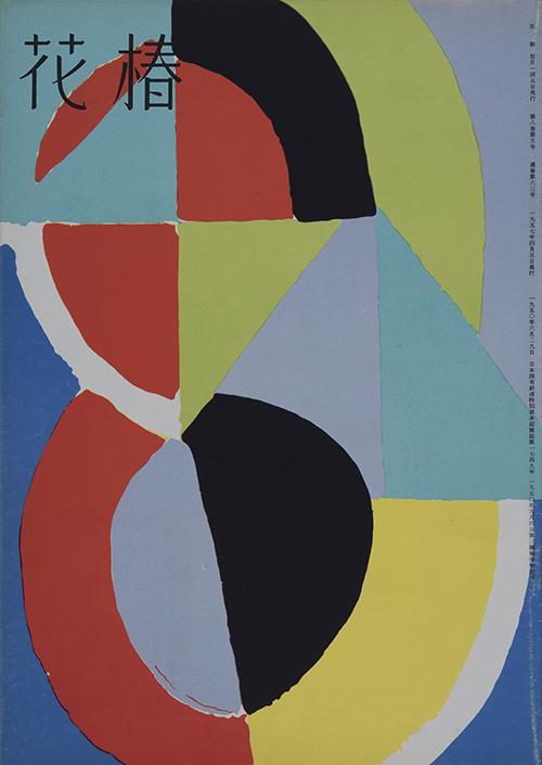ジェイ・チュン&キュウ・タケキ・マエダ『Moulting』(2019年)より、『花椿』(1957年)表紙(ソニア・ドローネー『Rythme Coloré』、1956年