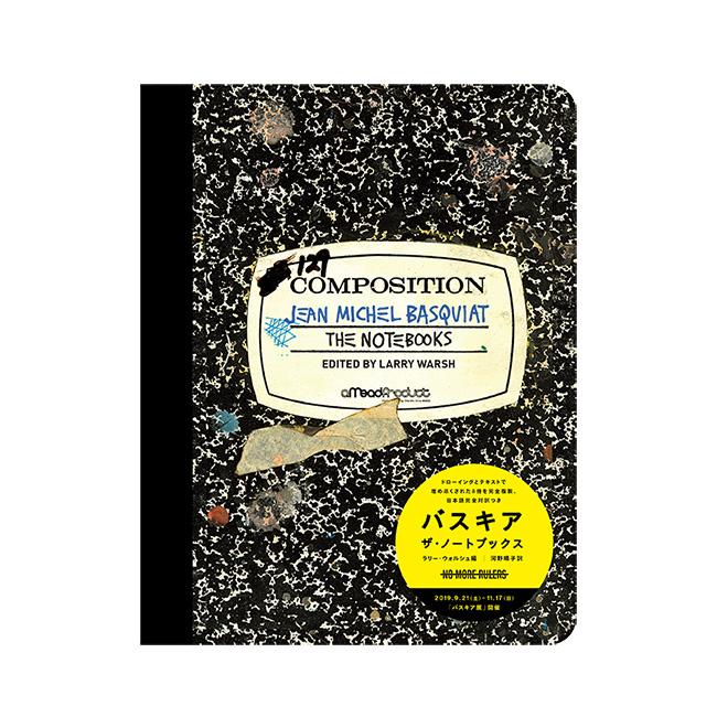 『バスキア ザ・ノートブックス』ラリー・ウォルシュ編 河野晴子訳 ブルーシープ刊 ¥3,500(限定部数)