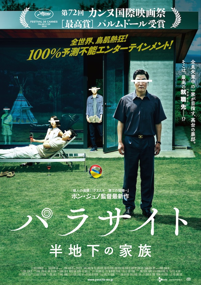 『パラサイト 半地下の家族』2020年1月公開 ⓒ 2019 CJ ENM CORPORATION, BARUNSON E&A ALL RIGHTS RESERVED